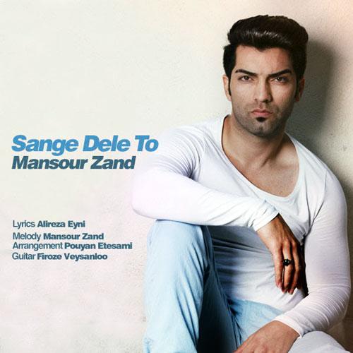 دانلود آهنگ جدید زیبای منصور زند به نام سنگه دل تو(PoPMP3.ir)