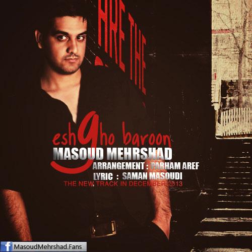 دانلود آهنگ جدید مسعود مهرشاد به نام عشق و بارون
