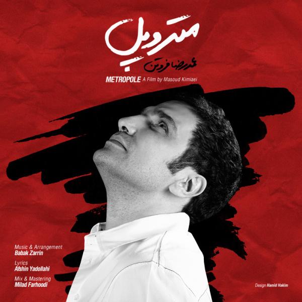 دانلود آهنگ جدید محمد رضا فروتن به نام  متروپل