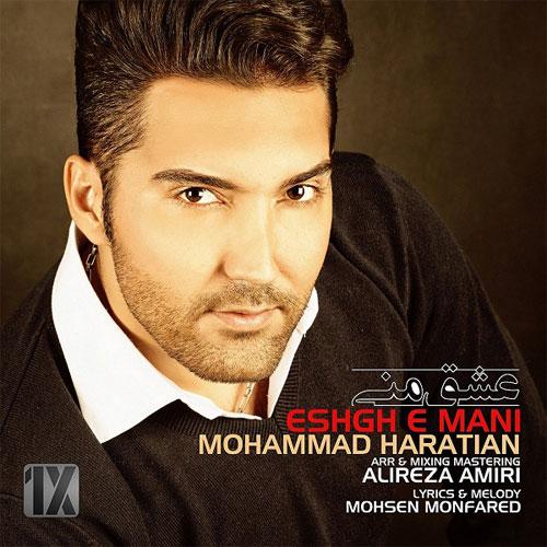 دانلود آهنگ جدید شاد محمد هراتیان به نام عشق منی
