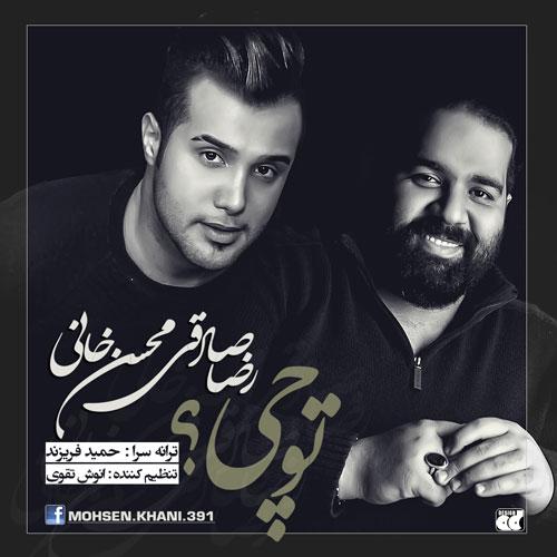 دانلود آهنگ جدید و زیبای رضا صادقی و محسن خانی به نام تو چی
