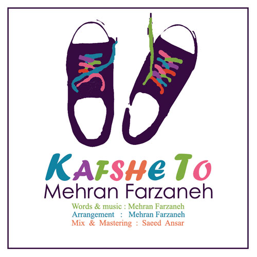 دانلود آهنگ جدید مهران فرزانه به نام کفش تو(PoPMP3.ir)