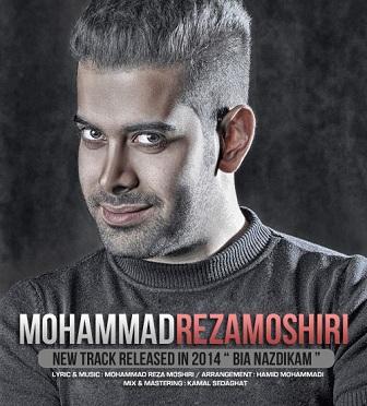 دانلود آهنگ جدید محمد رضا مشیری به نام بیا نزدیکم