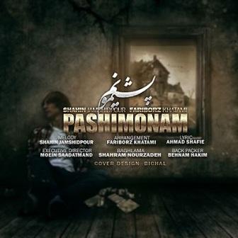 دانلود آهنگ جدید فریبرز خاتمی و شاهین جمشیدپور به نام پشیمونم