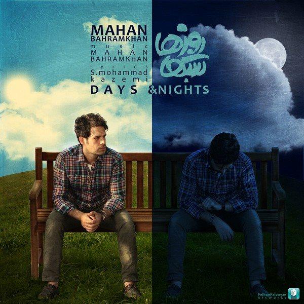 دانلود آهنگ جدید ماهان بهرام خان با نام شب ها و روز ها