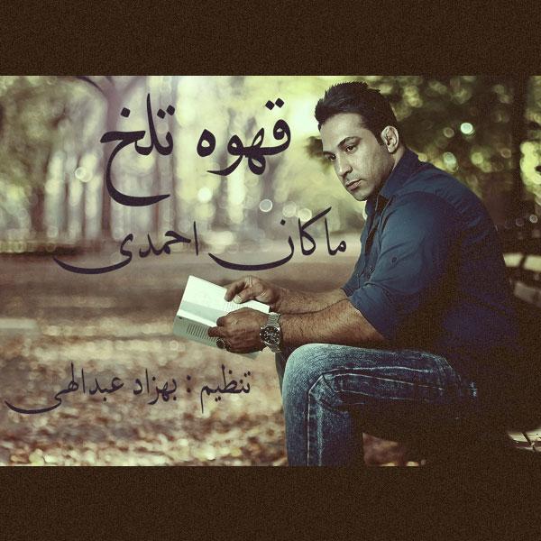 دانلود آهنگ جدید ماکان احمدی به نام قهوه تلخ