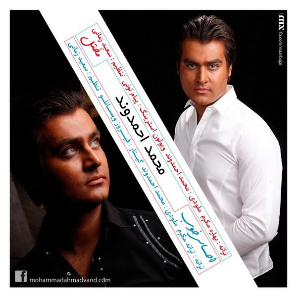 دانلود آهنگ جدید محمد احمدوند به نام احساس خوب و مختل