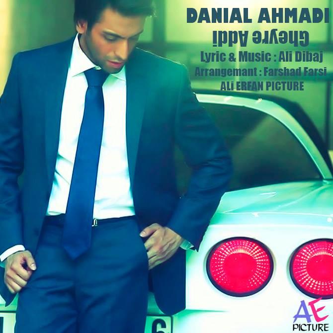 دانلود آهنگ جدید دانیال احمدی به نام غیر عادی