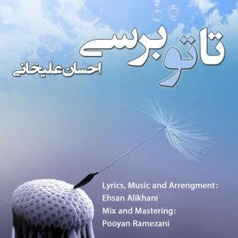 http://dl.popmp3.ir/musicpop/pic/mordad92/Ehsan11.jpg