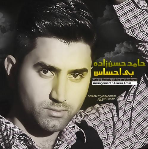 دانلود آهنگ جدید حامد حسن زاده به نام بی احساس