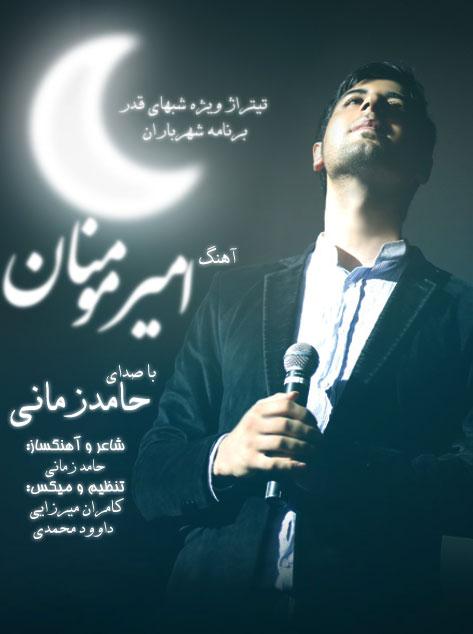 دانلود آهنگ جدید حامد زمانی به نام امیر مومنان