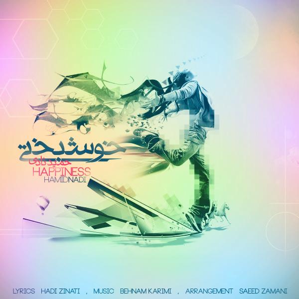 http://dl.popmp3.ir/musicpop/pic/mordad92/Hamid.jpg