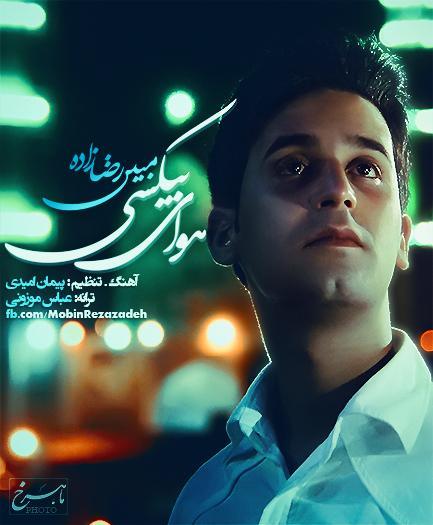 دانلود آهنگ جدید مبین رضا زاده به نام  هوای بی کسی