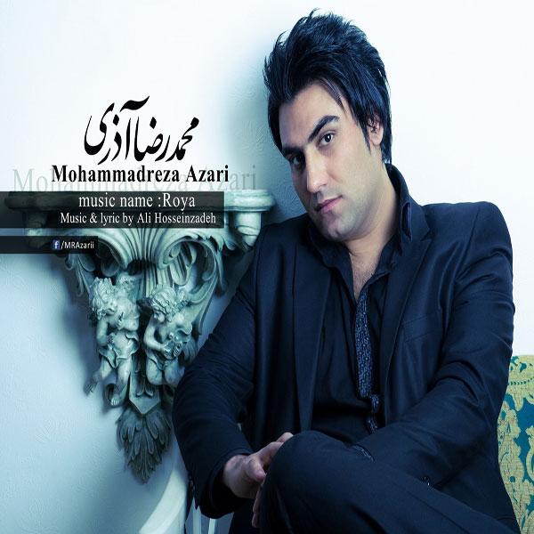 دانلود آهنگ جدید محمدرضا آذری به نام رویا
