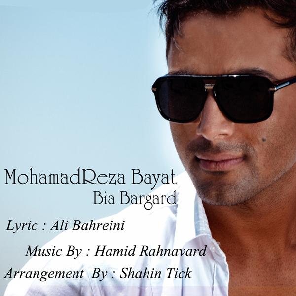 دانلود آهنگ جدید محمدرضا بیات با نام بیا برگرد