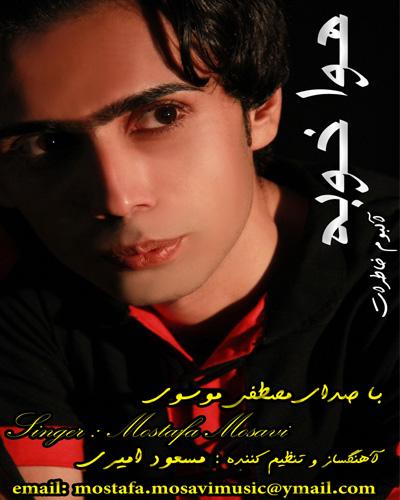 http://dl.popmp3.ir/musicpop/pic/mordad92/Mostafa%20Mosavi%201.jpg
