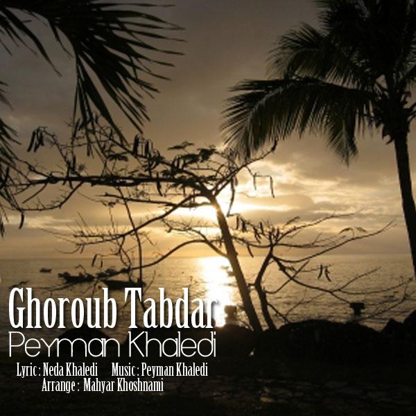 دانلود آهنگ جدید پیمان خالدی به نام غروب تب دار
