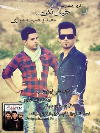 دانلود آهنگ جدید سعید و حمید منصوری به نام خیال نکن + متن ترانه