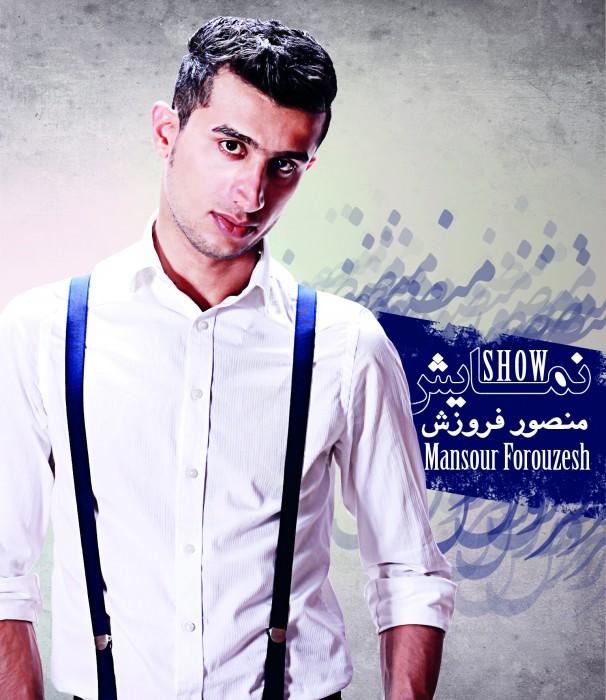 دانلود آلبوم جدید منصور فروزش به نام نمـــایش