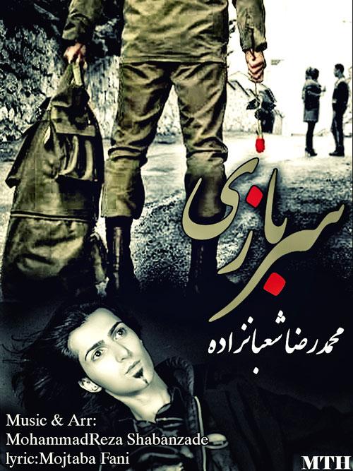 دانلود آهنگ جدید محمد رضا شعبان زاده به نام سربازی