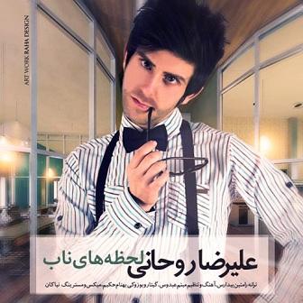 دانلود آهنگ جدید علیرضا روحانی به نام لحظه های ناب