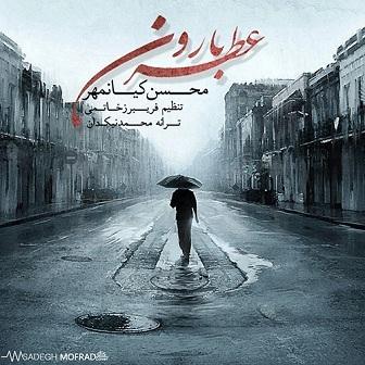 دانلود آهنگ جدید محسن کیان مهر به نام عطر بارون