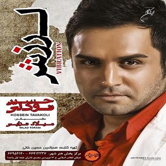 دانلود دمو آلبوم جدید حسین توکلی به نام لرزش