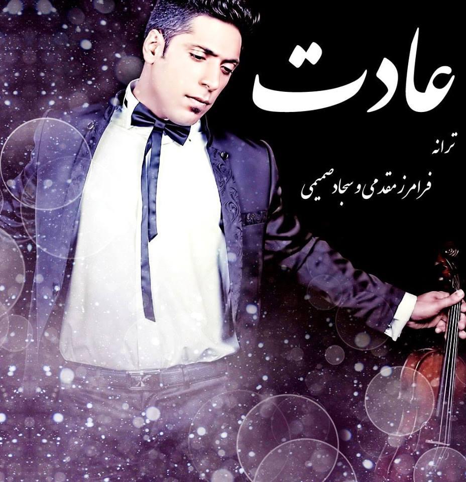 دانلود آهنگ جدید مجید یحیایی به نام عادت