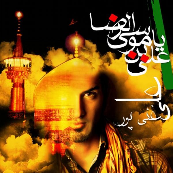 دانلود آهنگ جدید علی غنی پور به نام دلم هواتو کرده