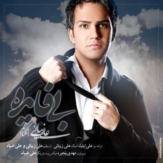 دانلود آهنگ جدید علی زیبایی ( تکتا ) بنام بی فایده