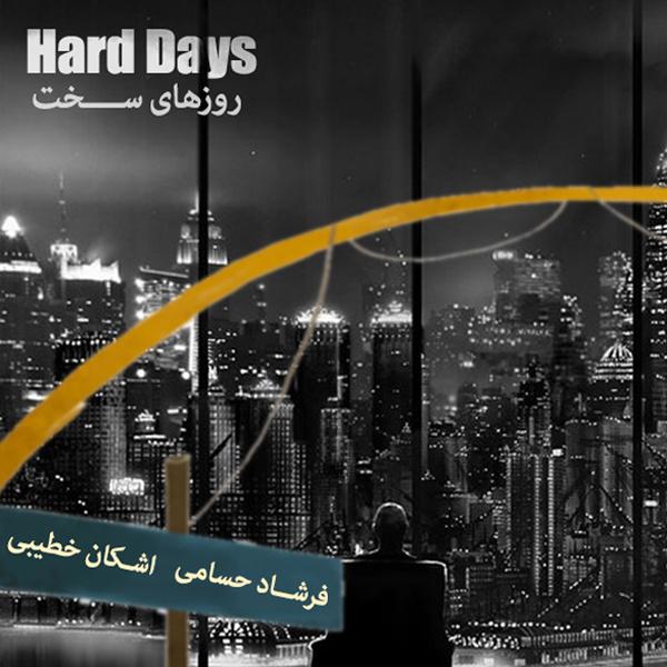 دانلود آهنگ جدید اشکان خطیبی و فرشاد حسامی به نام روزهای سخت (PoPMP3.ir)