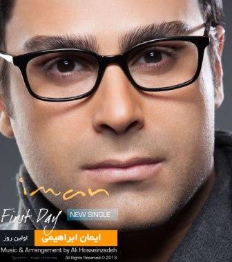 دانلود آهنگ جدید ایمان ابراهیمی به نام اولین روز(PoPMP3.ir)