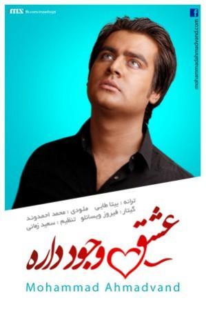 دانلود آهنگ جدید محمد احمدوند بنام عشق وجود داره