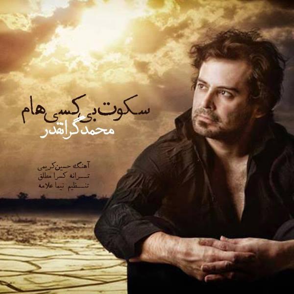 دانلود آهنگ جدید محمد گرانقدر به نام سکوت بی کسی هام