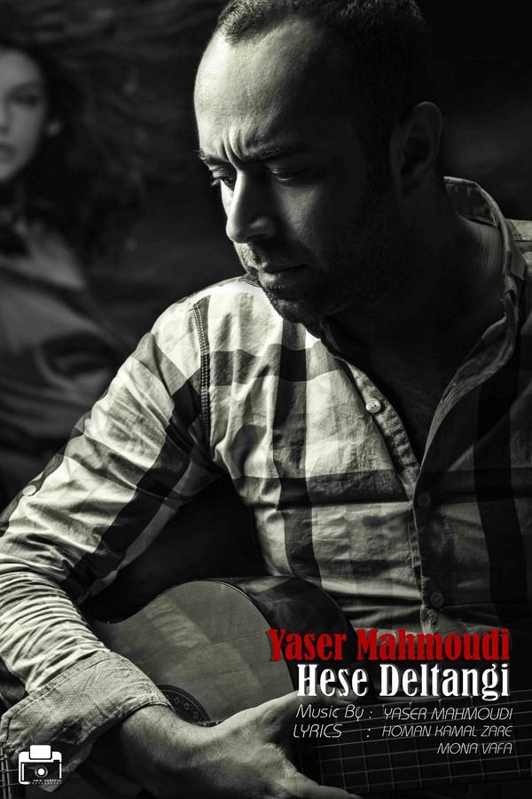 دانلود آهنگ جدید یاسر محمودی به نام حس دلتنگی