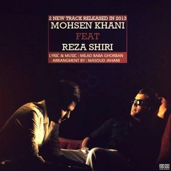 دانلود دو آهنگ جدید محسن خانی و رضا شیری به نام غم رفتنت و پا به پا