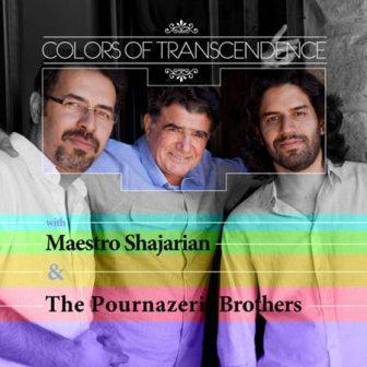 دانلود سه آهنگ جدید استاد محمدرضا شجریان به همراهی برادران پورناظری