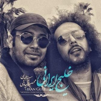 دانلود آهنگ جدید محسن چاوشی و سینا حجازی به نام خلیج ایرانی