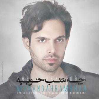 دانلود آهنگ جدید ماهان بهرام خان به نام چه شب خوبیه(PoPMP3.ir)