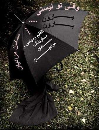 دانلود دو آهنگ جدید سامان مرادیان با نام های وقتی تو نیستی و بارون بارون