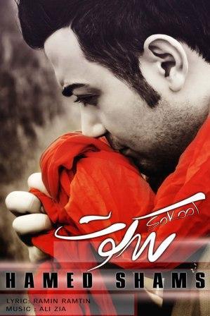 دانلود آهنگ جدید حامد شمس به نام سکوت