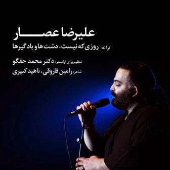 دانلود دو آهنگ جدید علیرضا عصار به نام های روزی که نیست و دشت ها و بادگیر ها