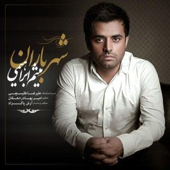 دانلود آهنگ جدید میثم ابراهیمی به نام شهر باران(PoPMP3.ir)