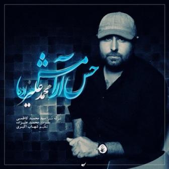 دانلود آهنگ جدید محمد علیزاده بنام حس آرامش