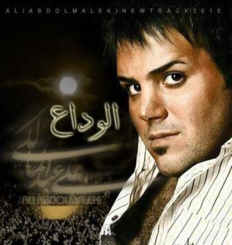 دانلود آهنگ جدید علی عبدالمالکی به نام الوداع