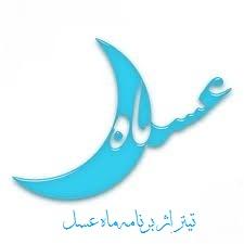دانلود تیتراژ ابتدایی ویژه برنامه ماه عسل به نام الله